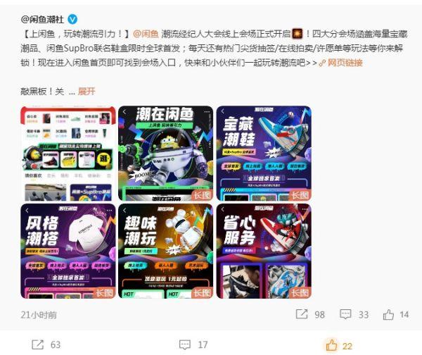 """闲鱼首次上线潮流频道""""闲鱼潮社"""" 招募1000位潮流经纪人"""