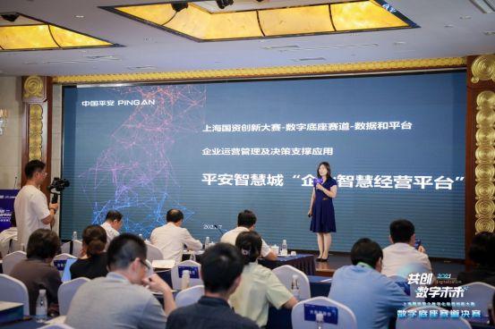 2021上海国资国企数字化转型创新大赛落幕 平安智慧政企获奖 图2