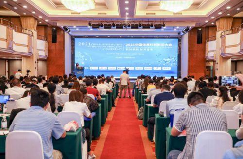 2021中国信息科技前沿大会举办 影谱科技入选优秀成果案例