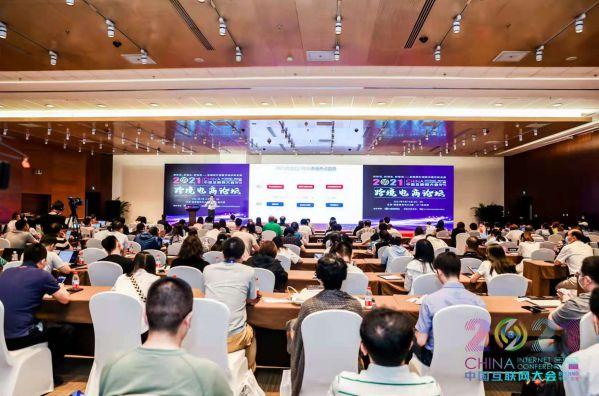 """2021(第二十届)中国互联网大会""""跨境电商论坛""""现场"""
