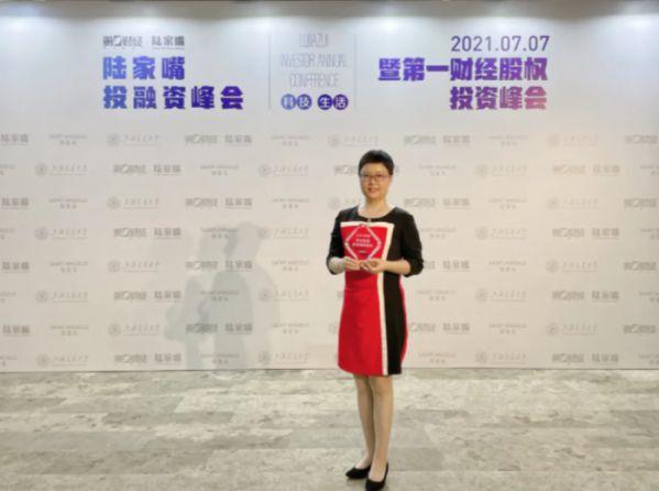 """仁和智本荣膺第一财经""""2021年度投资管理杰出品牌机构"""" 图2"""