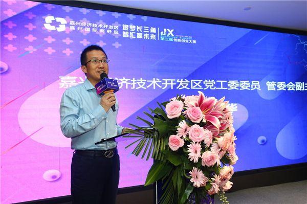 嘉兴经开区党工委委员、管委会副主任 张志华