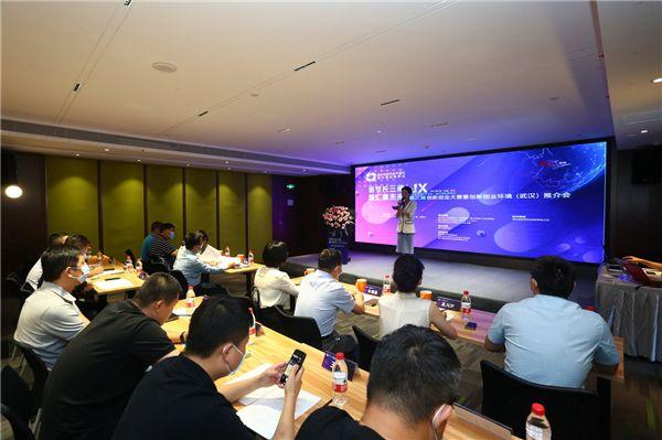 嘉兴经开区第三届创新创业大赛暨创新创业环境(武汉)推介会成功举办