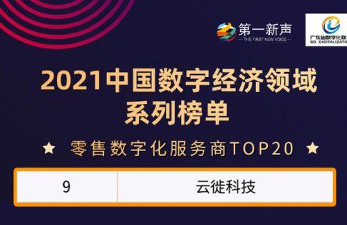 """云徙科技荣登""""2021中国数字经济零售数字化服务商TOP20""""榜单"""