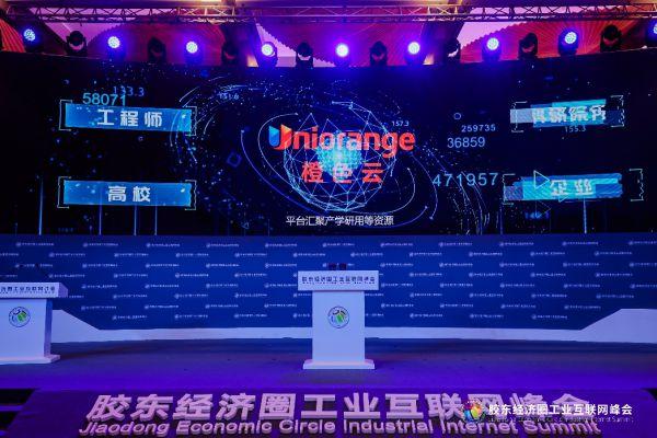 胶东经济圈工业互联网峰会,云协同研发平台橙色云广受赞誉 图4
