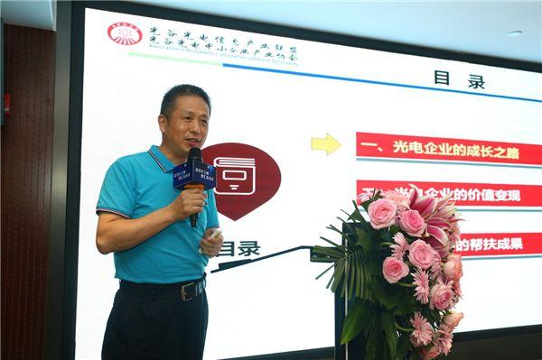 武汉光谷光电中小企业产业协会秘书长 杨春华