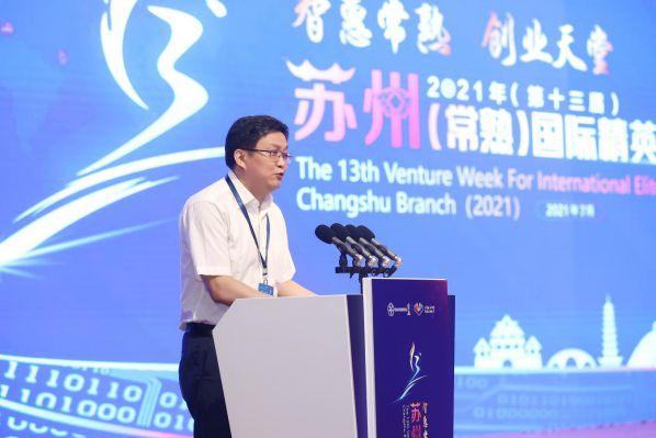 2021年(第十三届)苏州(常熟)国际精英创业周开幕式成功举办 图2