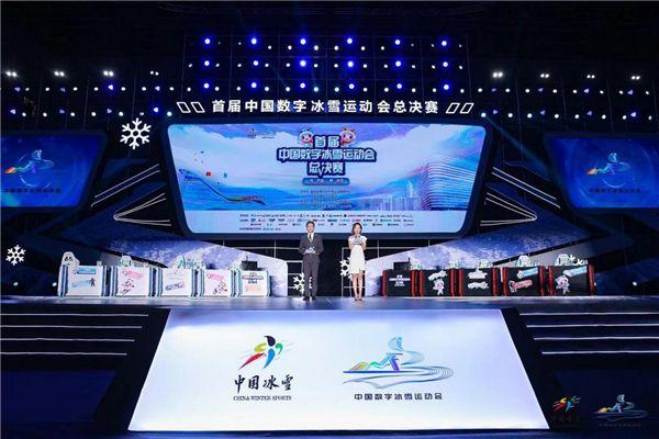 技嘉助力2021中国首届数字冰雪运动会 图4