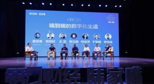 """仁和智本荣膺第一财经""""2021年度投资管理杰出品牌机构"""" 图1"""