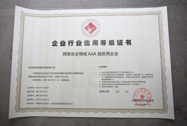 喜提中国通信企业协会最高级别认证 | 网络安全领域AAA级信用企业 图1