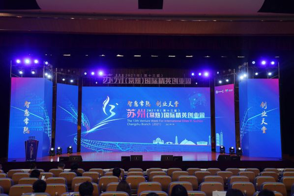 2021年(第十三届)苏州(常熟)国际精英创业周开幕式成功举办 图1