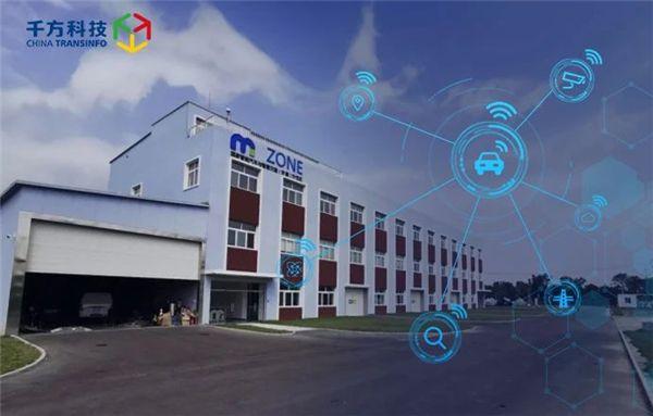 北京智能车联产业创新中心