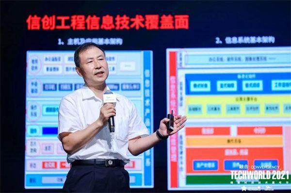 公安部信息安全等级保护评估中心信创安全专家郑国刚