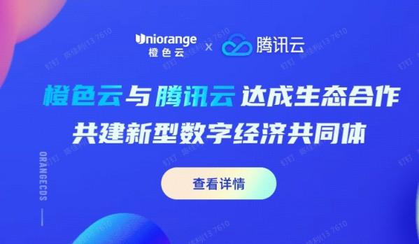 橙色云与腾讯云达成战略合作,助力胶东经济圈数字经济生态建设