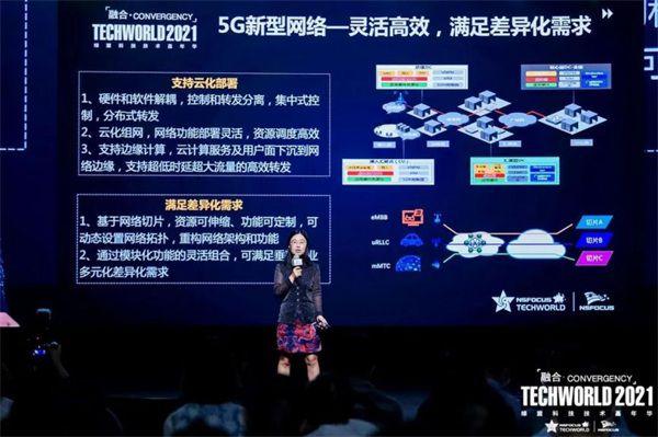中国信息通信研究院安全研究所正高级工程师杨红梅