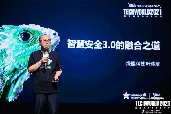 绿盟科技集团首席技术官叶晓虎