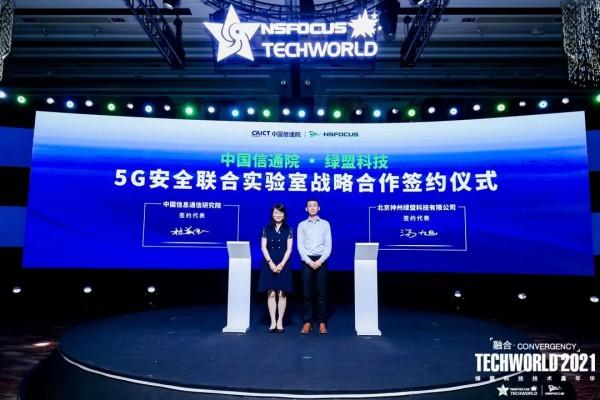 合作·共建|中国信通院-绿盟科技 5G安全联合实验室成立