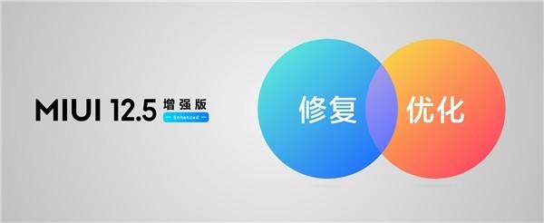 MIUI12.5增强版自研四项新技术 力保更加流畅 图1