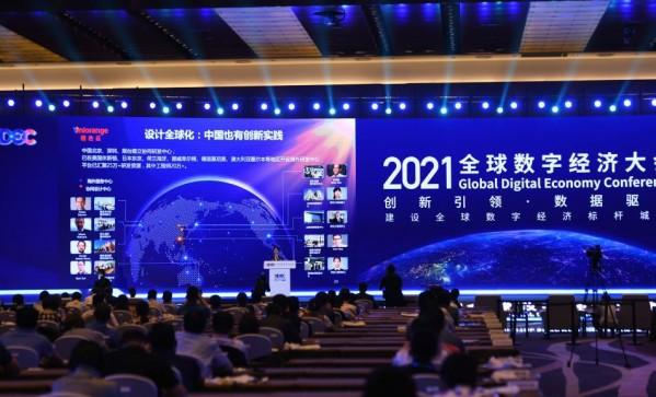 首届全球数字经济大会在京开幕,为数字经济高质量发展蓄力新动能