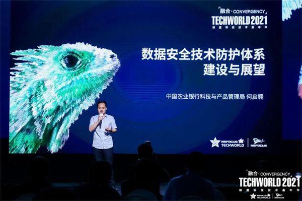 中国农业银行科技与产品管理局信息安全与风险管理处处长何启翱