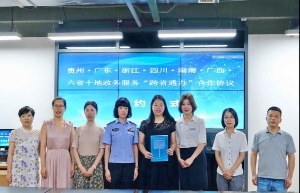 六省十地网上云签约 双流政务服务圈再升级 图2