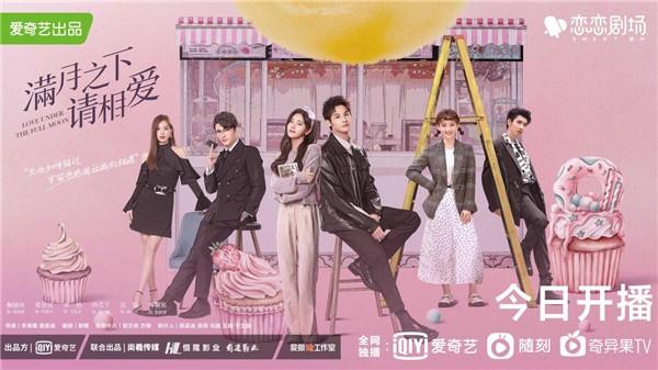 恋恋剧场第六部剧《满月之下请相爱》8月26日上线爱奇艺