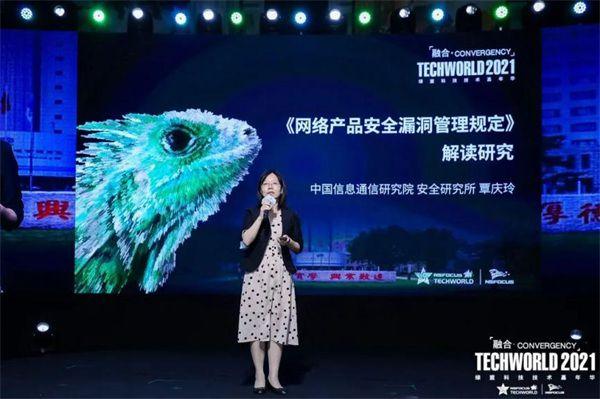 中国信息通信研究院安全研究所副所长覃庆玲