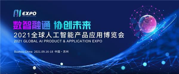 大咖云集 行业盛会 2021全球智博会阵容曝光