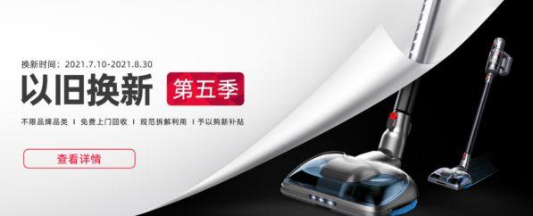 小狗吸尘器:致力打造百年专注的全球用户首选吸尘器品牌 图2