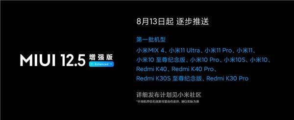 MIUI12.5增强版自研四项新技术 力保更加流畅 图3