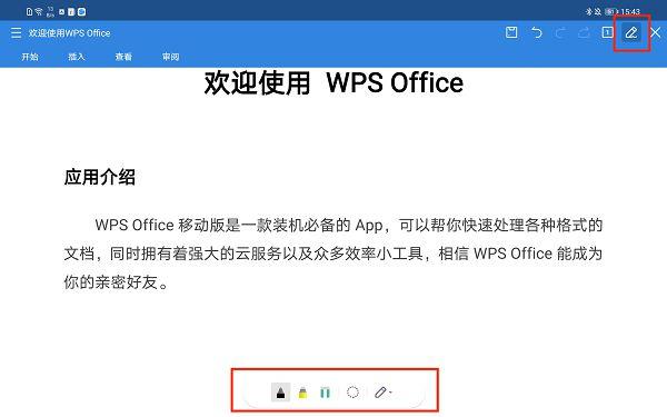 WPS联手小米平板5 引领国产轻办公新浪潮 图2