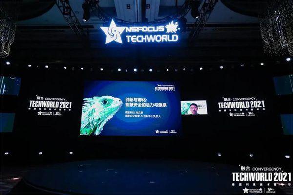 绿盟科技集团首席安全专家、创新中心负责人刘文懋