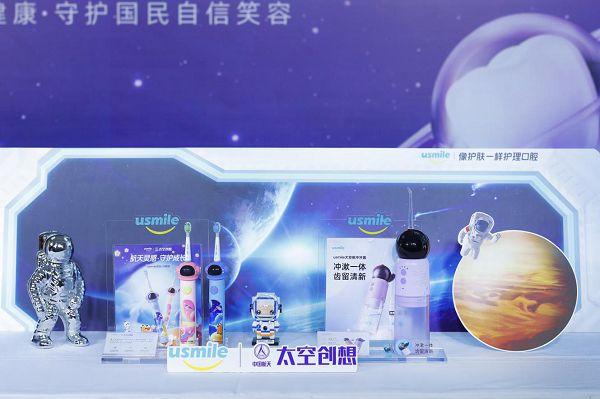 usmile携手中国航天·太空创想打造联名产品,致敬中国航天精神 图1
