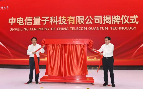 虞爱华出席开幕式并为中电信量子科技有限公司揭牌