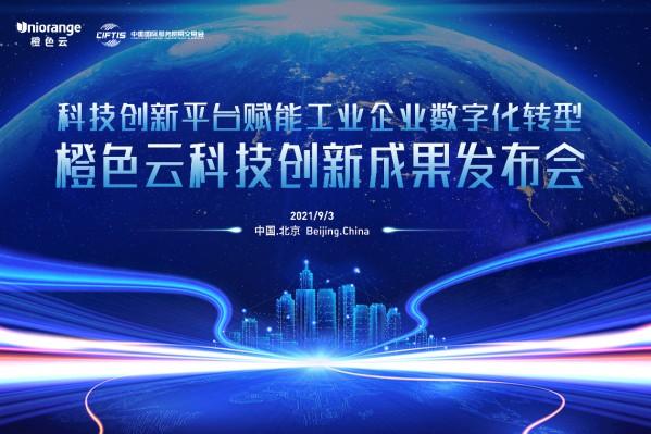 中国国际服务贸易交易会正式开幕,橙色云领军山东工业数字化 图4