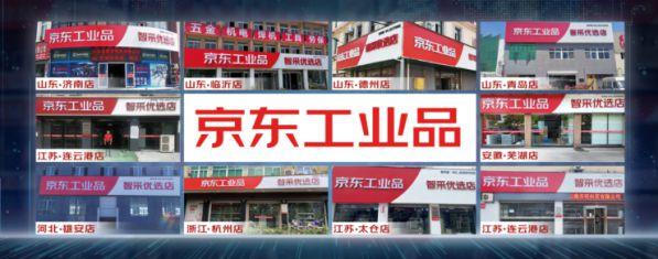 """提升工业制造业""""最后一公里""""服务能力 京东工业品智能零售门店10店同开"""