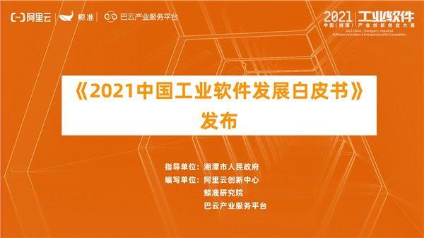 湘潭(高新)工业软件园开园仪式 暨2021中国(湘潭)工业软件产业创新创业大赛总决赛开幕,《2021中国工业软件发展白皮书》于会发布 图1