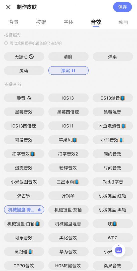讯飞输入法发布Android新版 自定义皮肤功能全新升级 图4