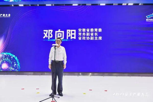 邓向阳出席2021量子产业大会开幕式并宣布大会开幕