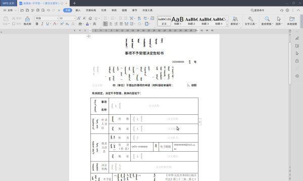 蒙汉双语表格模板