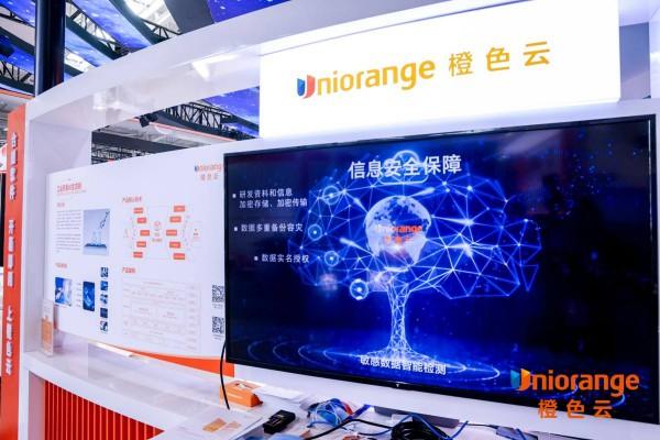 中国国际服务贸易交易会正式开幕,橙色云领军山东工业数字化 图2