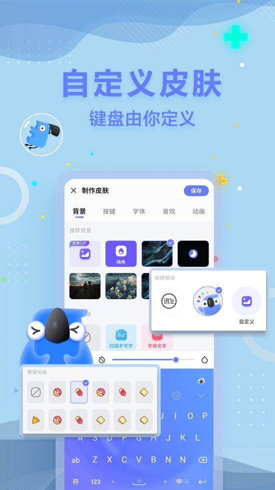 讯飞输入法发布Android新版 自定义皮肤功能全新升级 图1