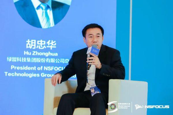 绿盟科技胡忠华:企业应构建知己知彼、应需而动的动态防御体系