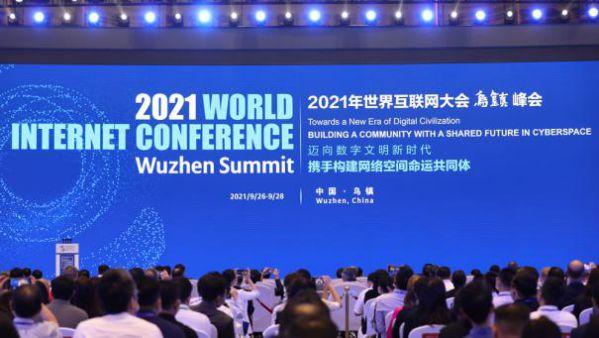 乌镇Day2|迈向数字文明新时代,世界互联网大会启幕 图1