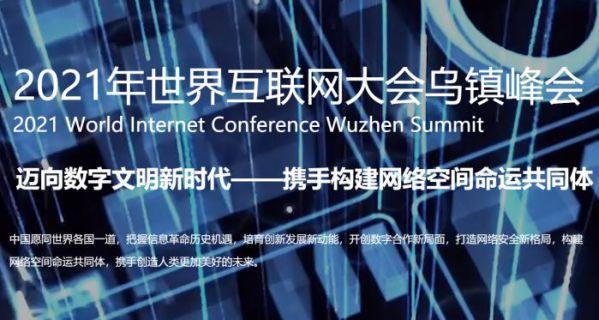 乌镇Day2|迈向数字文明新时代,世界互联网大会启幕 图3