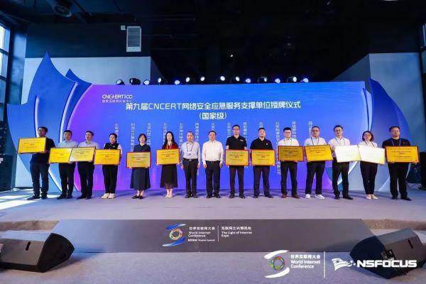 绿盟科技集团副总裁崔媛媛代表绿盟科技领奖(左5)