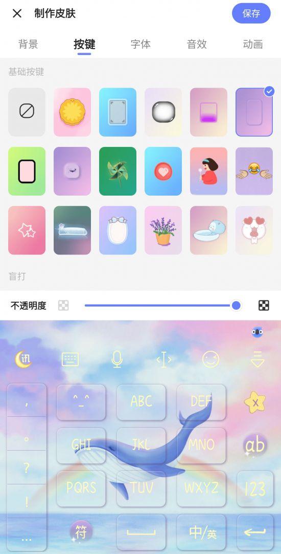 讯飞输入法发布Android新版 自定义皮肤功能全新升级 图2