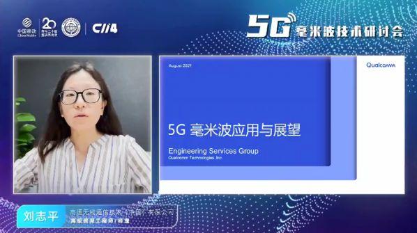 5G毫米波技术研讨会开幕,高通与合作伙伴助力体育赛事成为亮点 图2