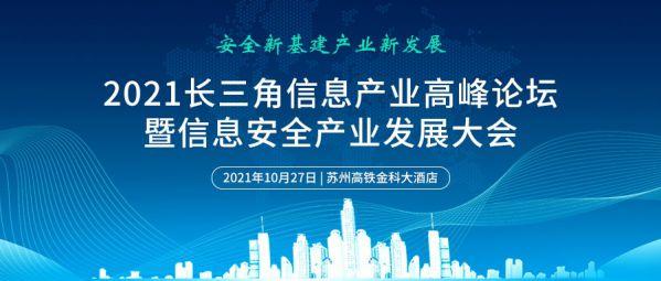 2021长三角信息产业高峰论坛暨信息安全产业发展大会将于10月27日苏州举办