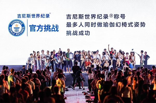 一加携手lululemon成功挑战吉尼斯世界纪录 图1